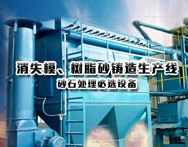 消失模/树脂砂铸造生产线加工设备解决方案