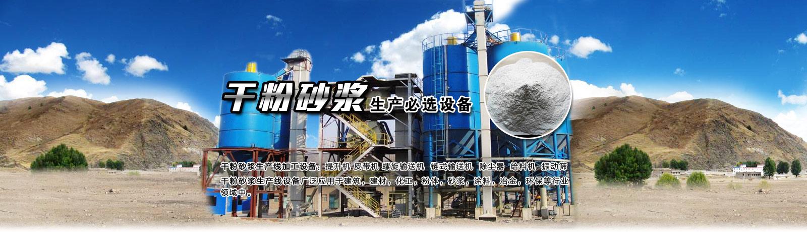 干粉砂浆生产线加工设备:斗式提升机,链式输送机,螺旋输送机,皮带输送机,袋式除尘器