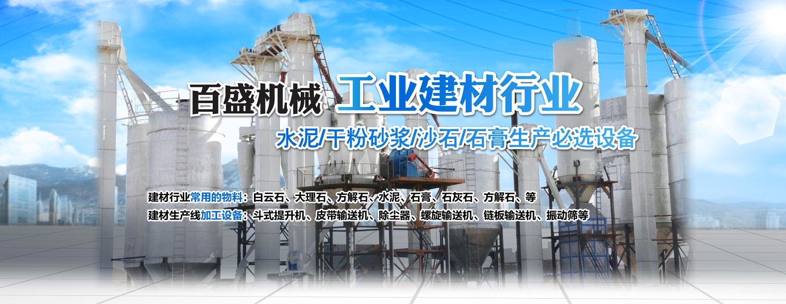 工业建材行业:水泥、干粉砂浆、砂石、石膏生产必备设备