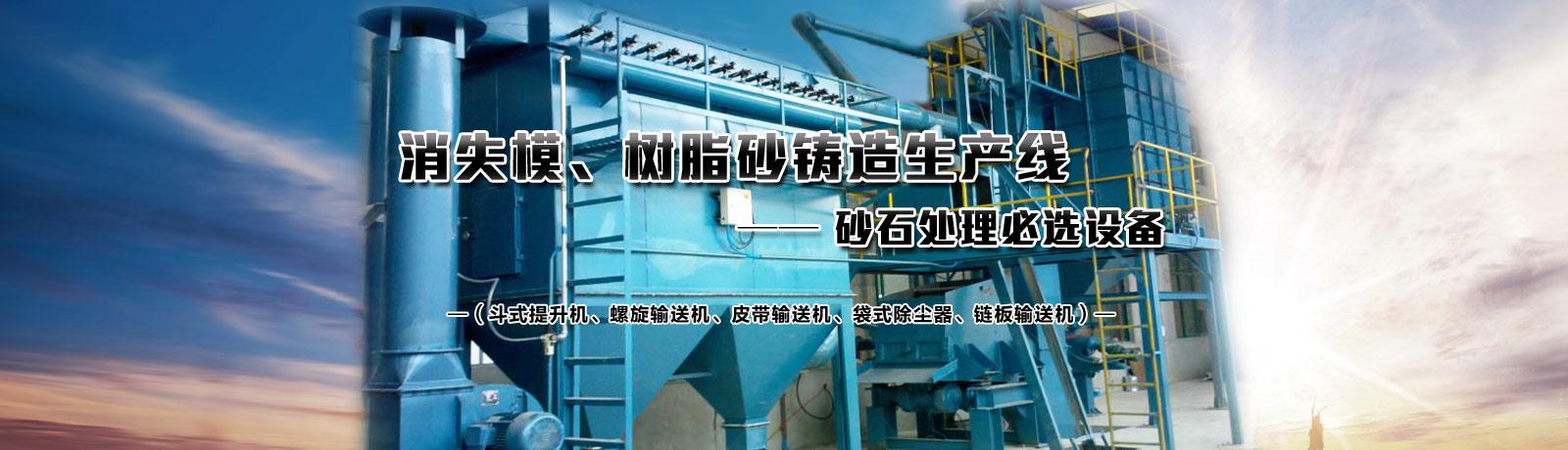 消失模/树脂砂铸造生产线加工设备:斗式提升机,螺旋输送机,皮带输送机,链板输送机,袋式除尘器